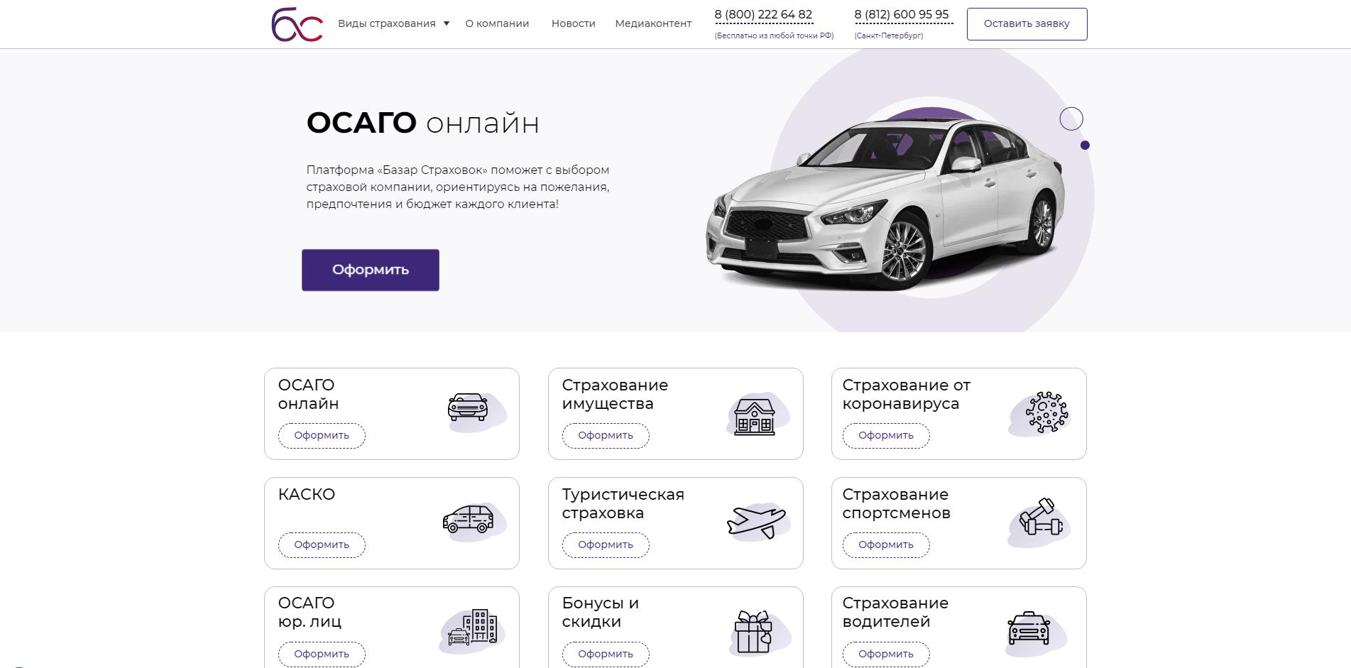 (c) Bazarstrahovok.ru
