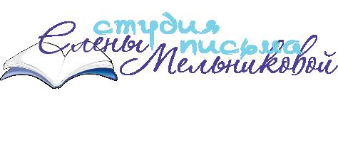 Студия письма Елены Мельниковой