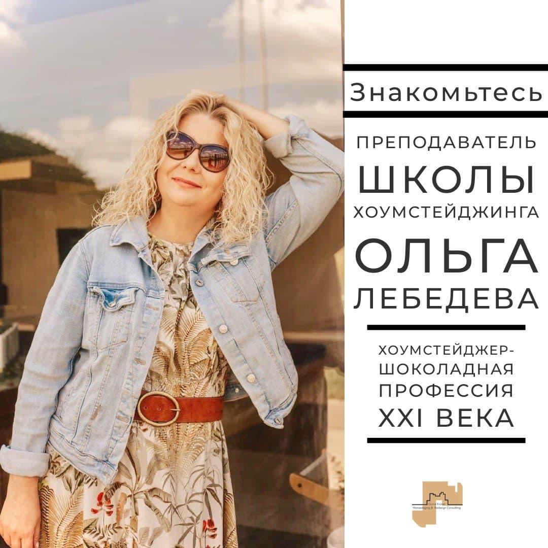 Ольга Лебедева, преподаватель Школы