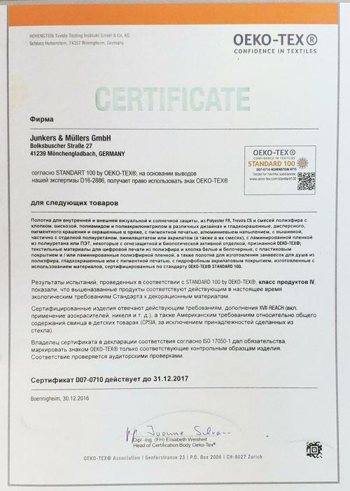 сертификат жалюзи