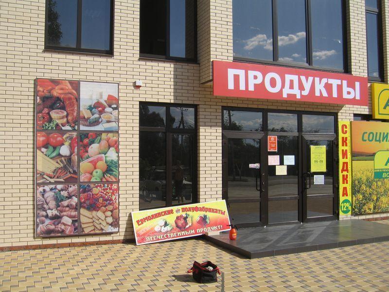 один долгожителей реклама на двери магазина продукты фото свои анкетные