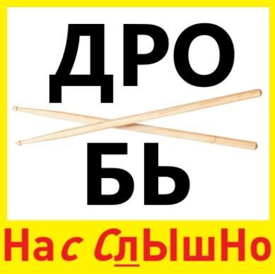 ЛРОБЬ