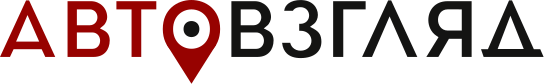 logo автовзгляд
