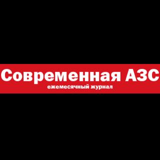 логотип современная азс