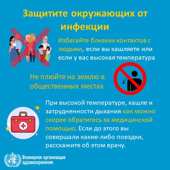 защита окружающих от инфекции