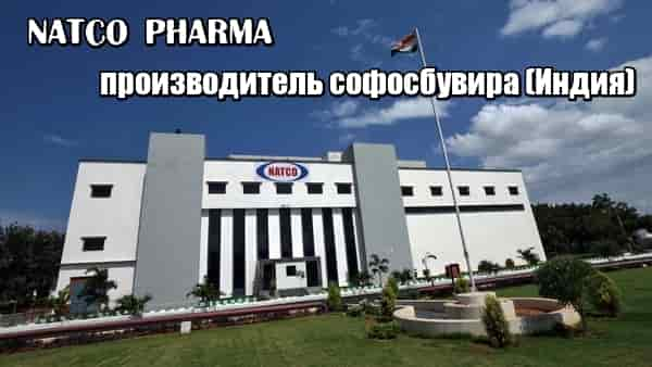Natco Pharma Limited производитель софосбувира Индия
