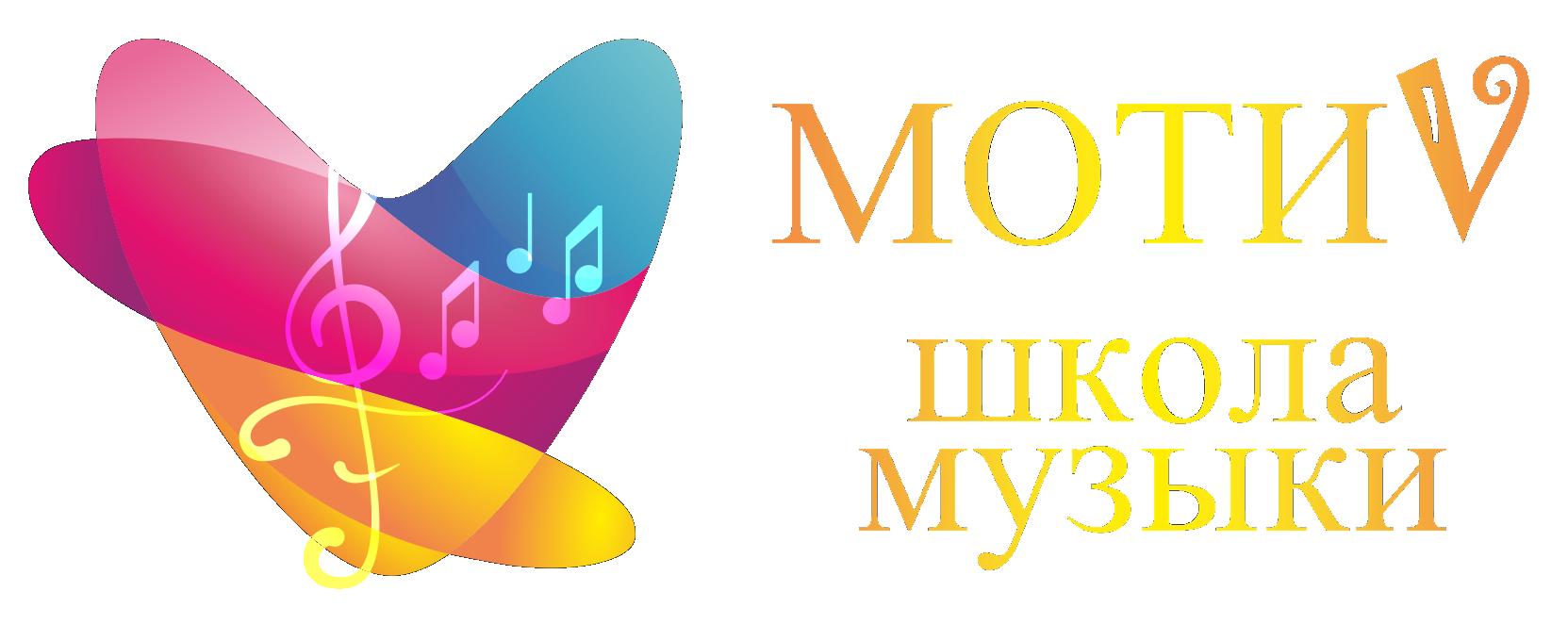 Школа музыки Мотив
