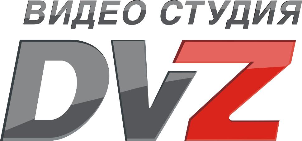 Студия DVZ
