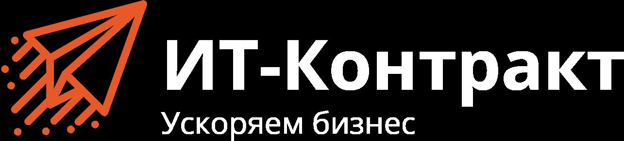 ИТ-Контракт