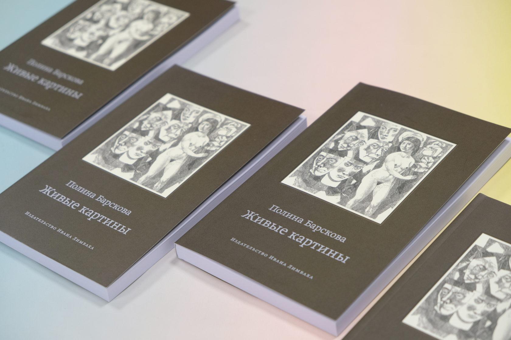 Полина Барскова «Живые картины» 978-5-89059-361-0 Издательство Ивана Лимбаха