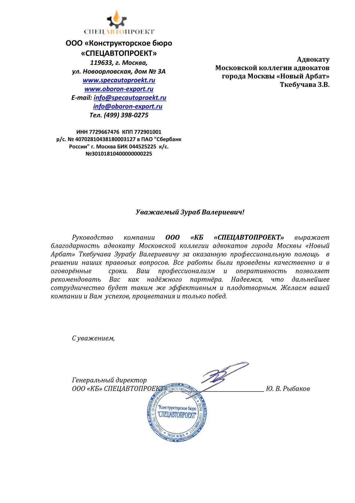 кредитный юрист отзывы клиентов москва