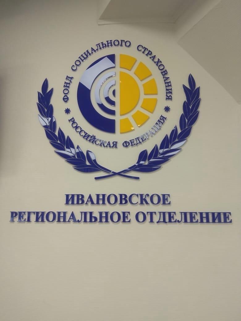 разработка логотипа иваново