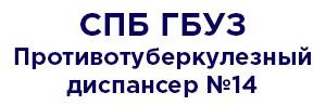 СПБ ГБУЗ Противотуберкулезный диспансер №14