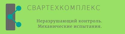 СварТехКомплекс