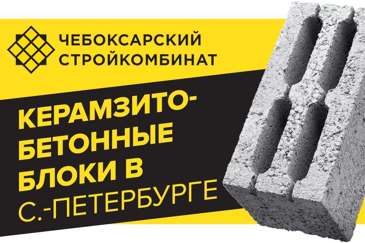Блоки из керамзитобетона спб 71 бетон