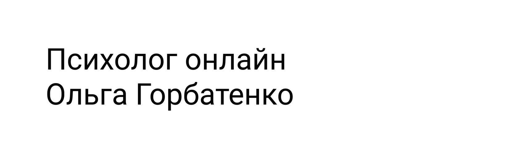 Психолог Ольга Горбатенко