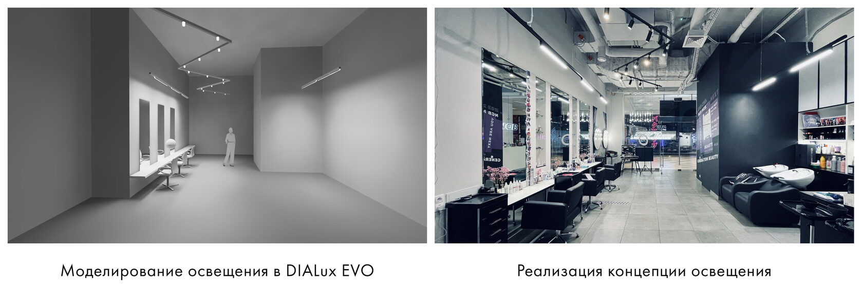 Соосветствие концепции освещения в DIALux EVO и реализации