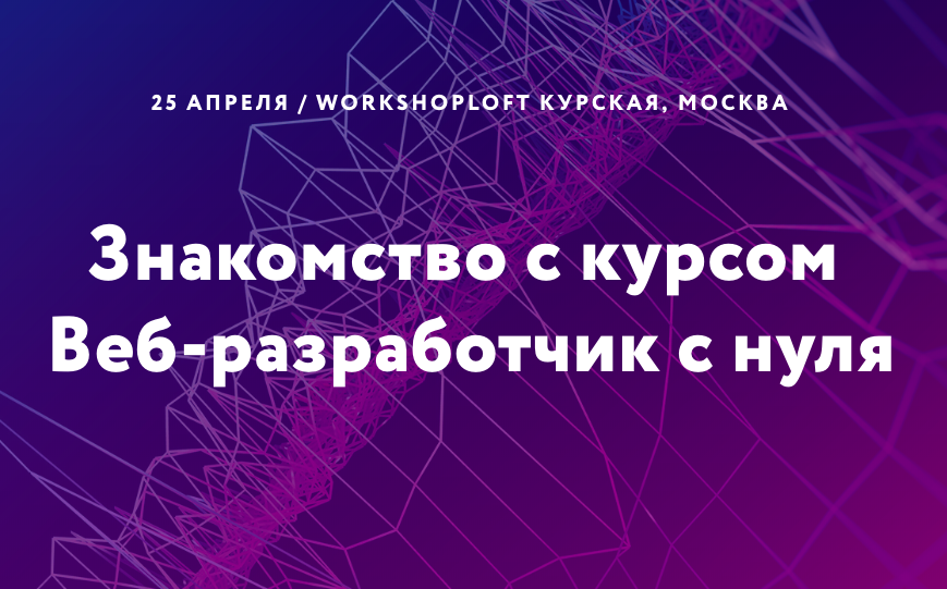 https://l.netology.ru/web-developer-open-day