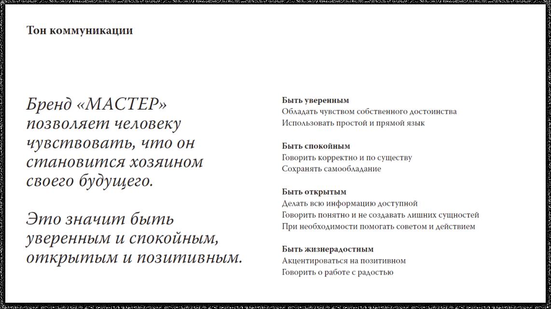 Донас с«Мастером» работало маркетинговое агентство, которое подготовило концепцию бренда | SobakaPav.ru