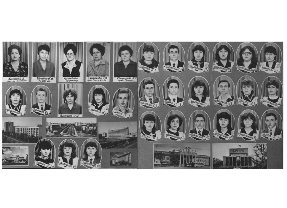 10  КЛАСС 1984 г.  Кл. рук. Роговая Г.А.