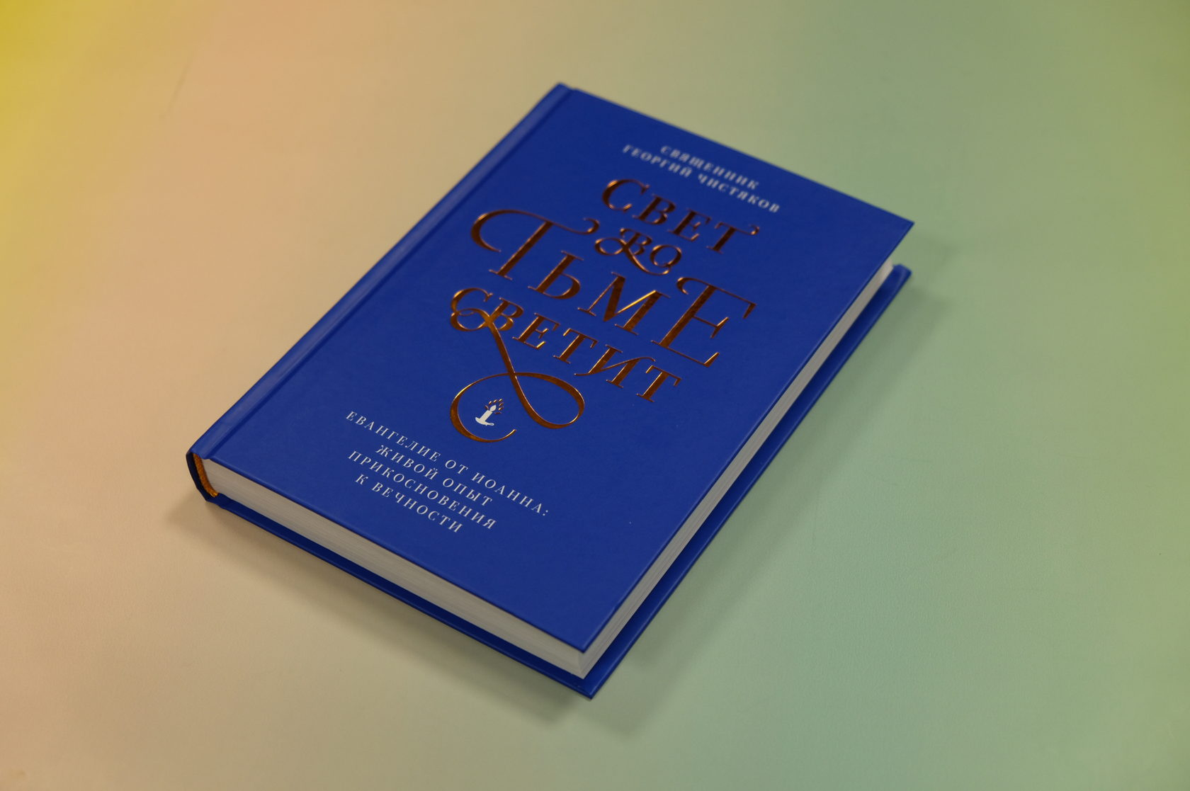 Георгий Чистяков «Свет во тьме светит. Евангелие от Иоанна: живой опыт прикосновения к вечности»