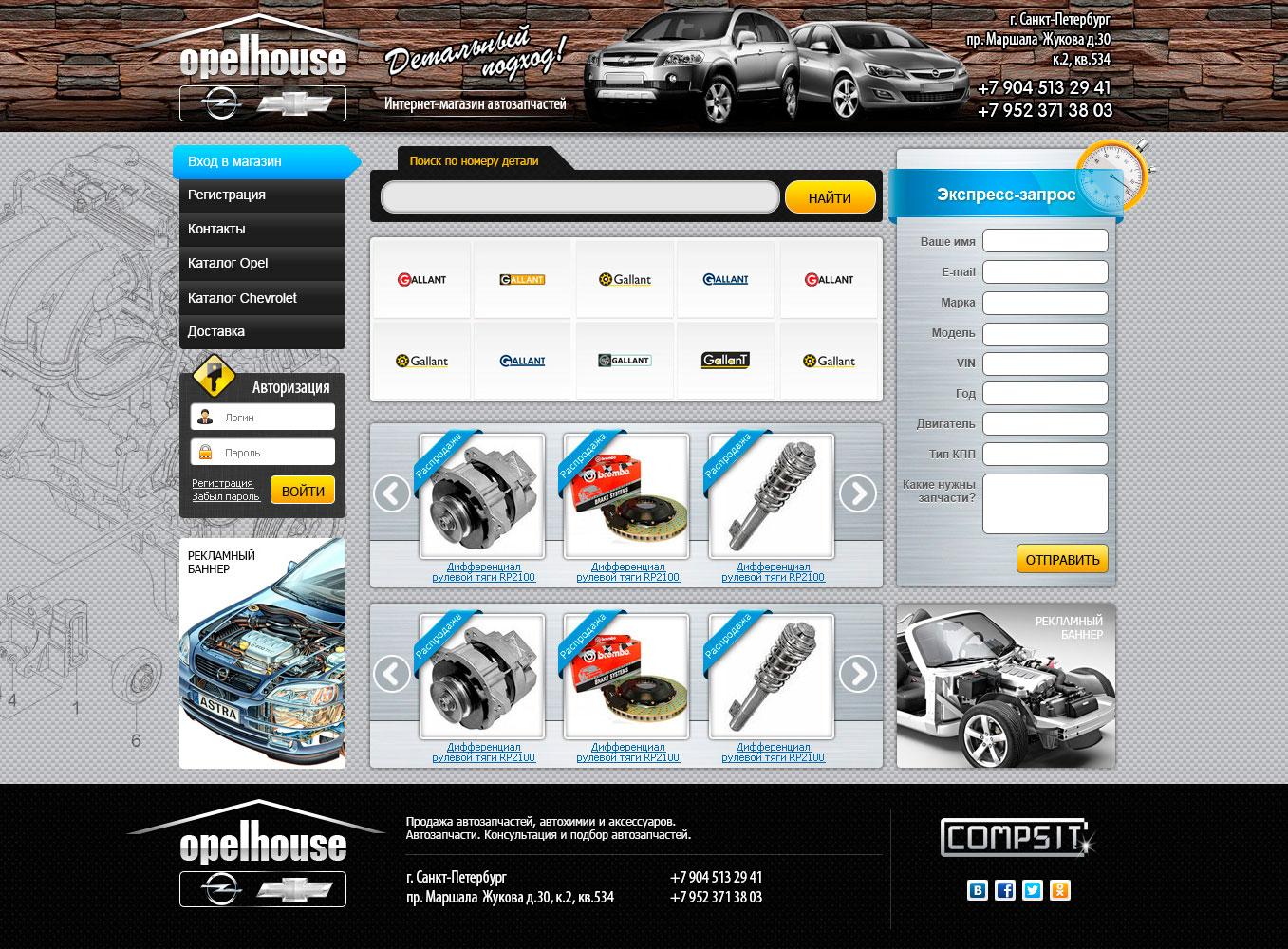 Создание сайта магазин автозапчасти создание сайта начинается