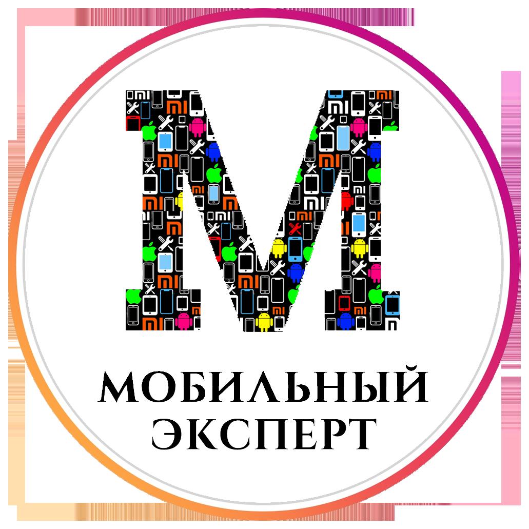 Мобильный эксперт