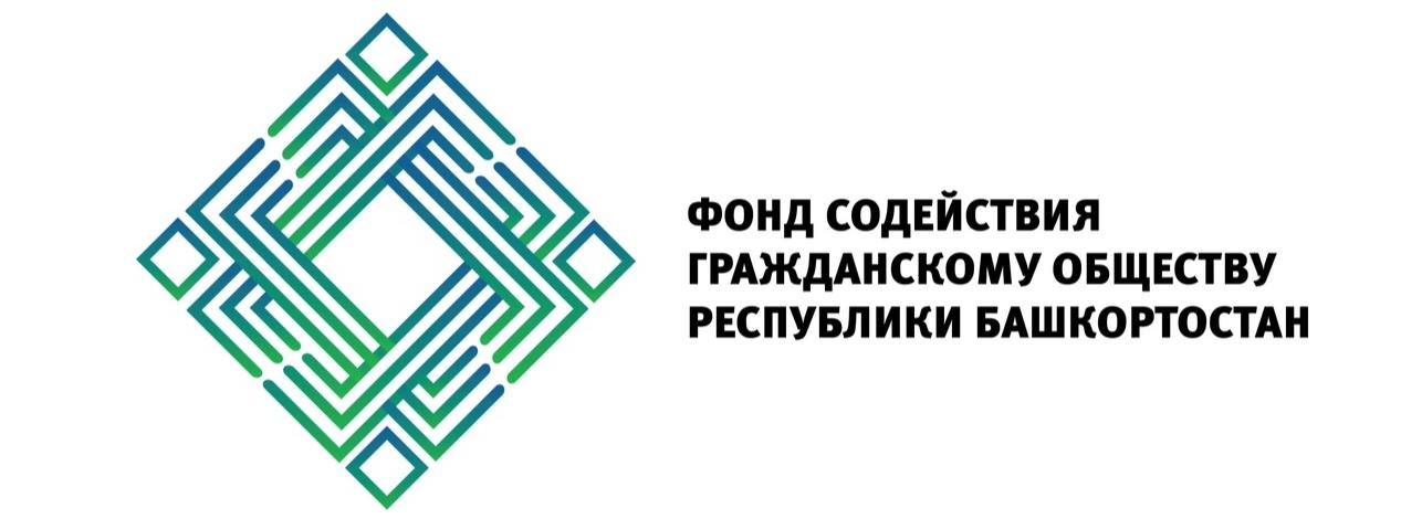 Фонд содействия гражданскому обществу