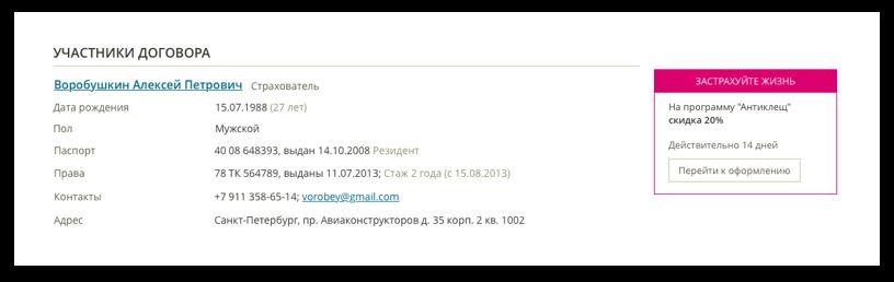 Хранимая история о клиенте | SobakaPav.ru