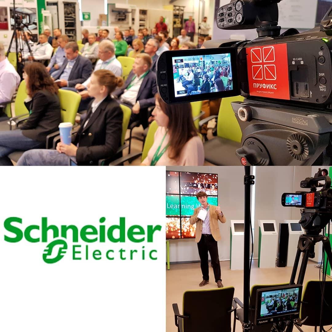 Трансляция вебинаров для Schneider Electriс