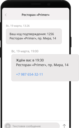 SMS on the reservation
