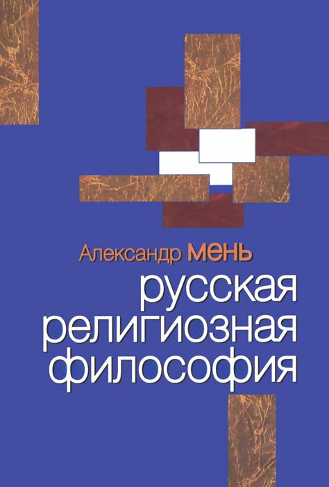 Русская религиозная философия. Протоирей Александр Мень