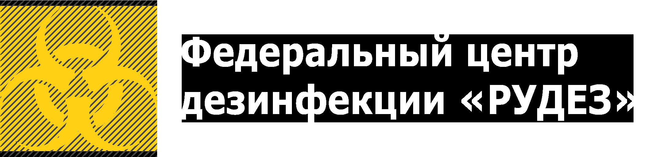 Федеральный центр дезинфекции
