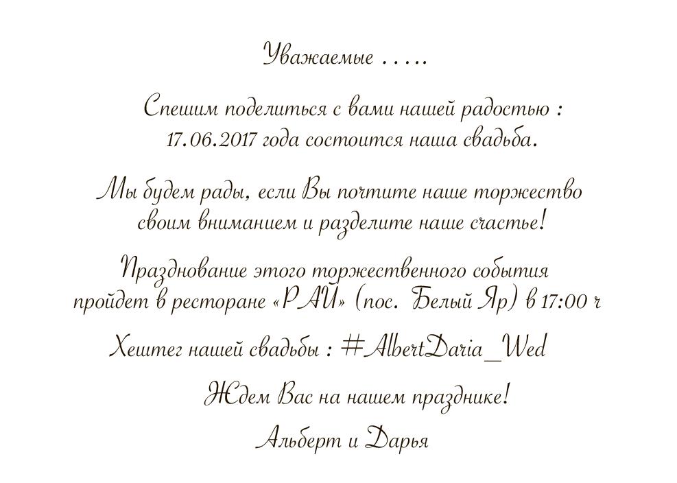 Самые новые, текст на пригласительных открытках на свадьбу