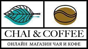 Интернет-магазин чая и кофе Chai&Coffee