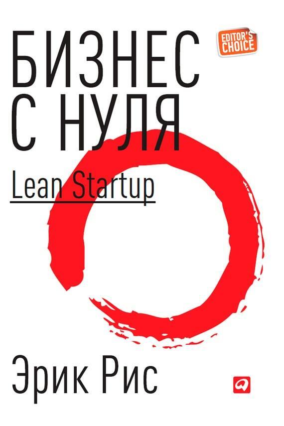 Бизнес с нуля / Lean startup, Эрик Рис