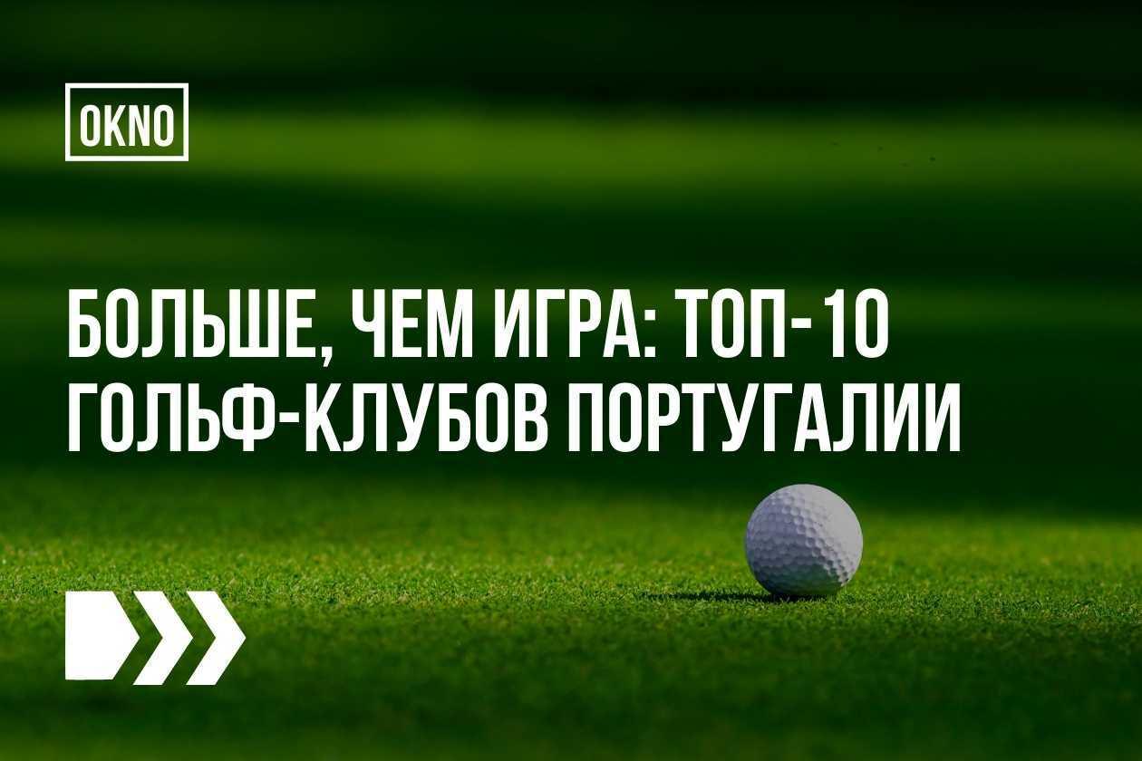 гольф поля Португалии