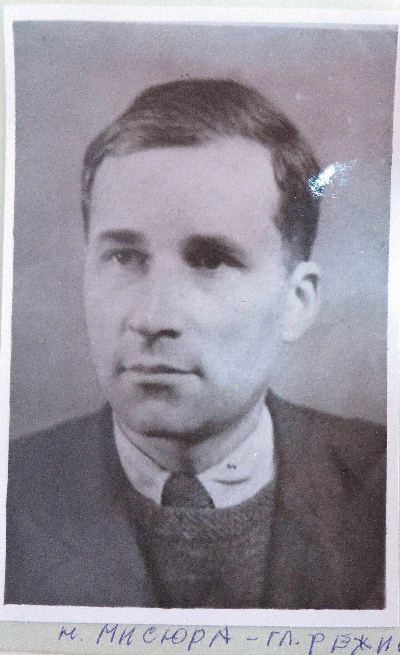 Николай Мисюра