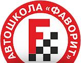 Автошкола ФАВОРИТ