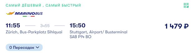 Цюрих - Штутгарт