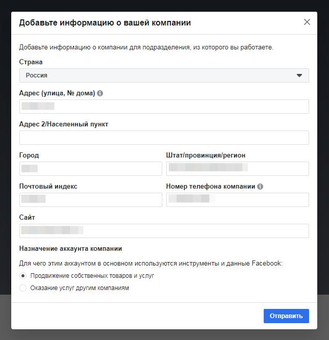 Facebook business manager добавление информации о компании