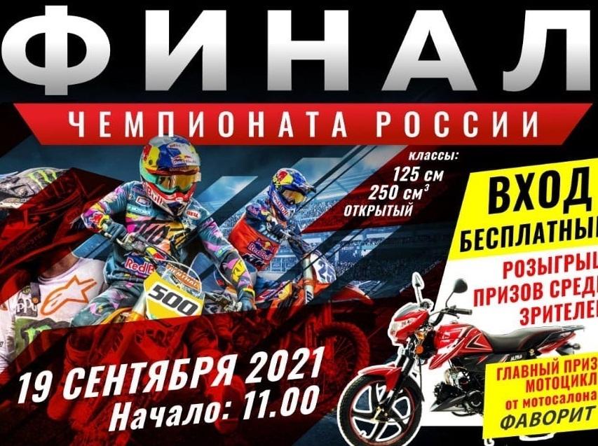 АНОНС: Чемпионат России 2021 - Второй финал в г. Набережные Челны