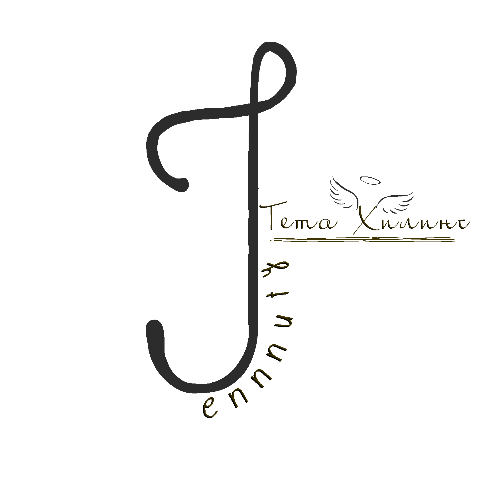 ТетаХилинг   Jennnuty
