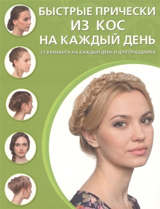 Быстрые прически из кос на каждый день 33 варианта на каждый день и для праздника Редактор Крашенинникова Л.