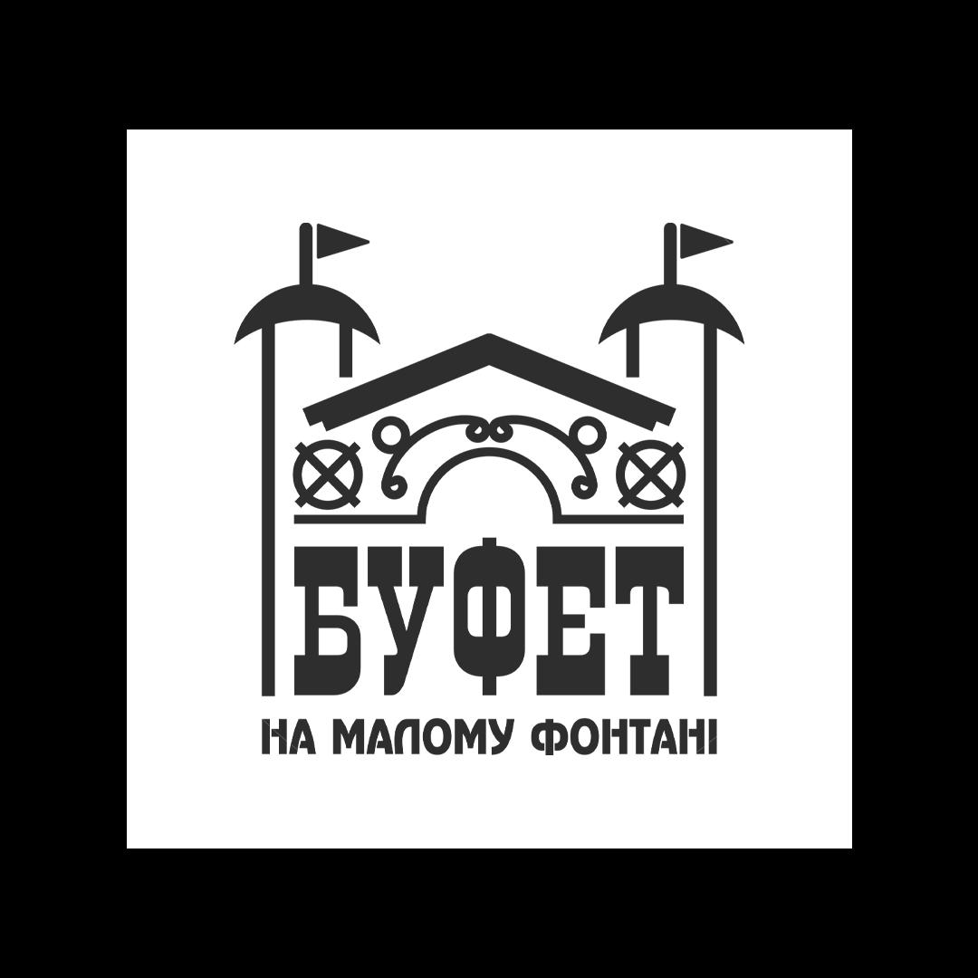 БУФЕТ НА МАЛОМ ФОНТАНЕ