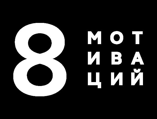 8Мотиваций