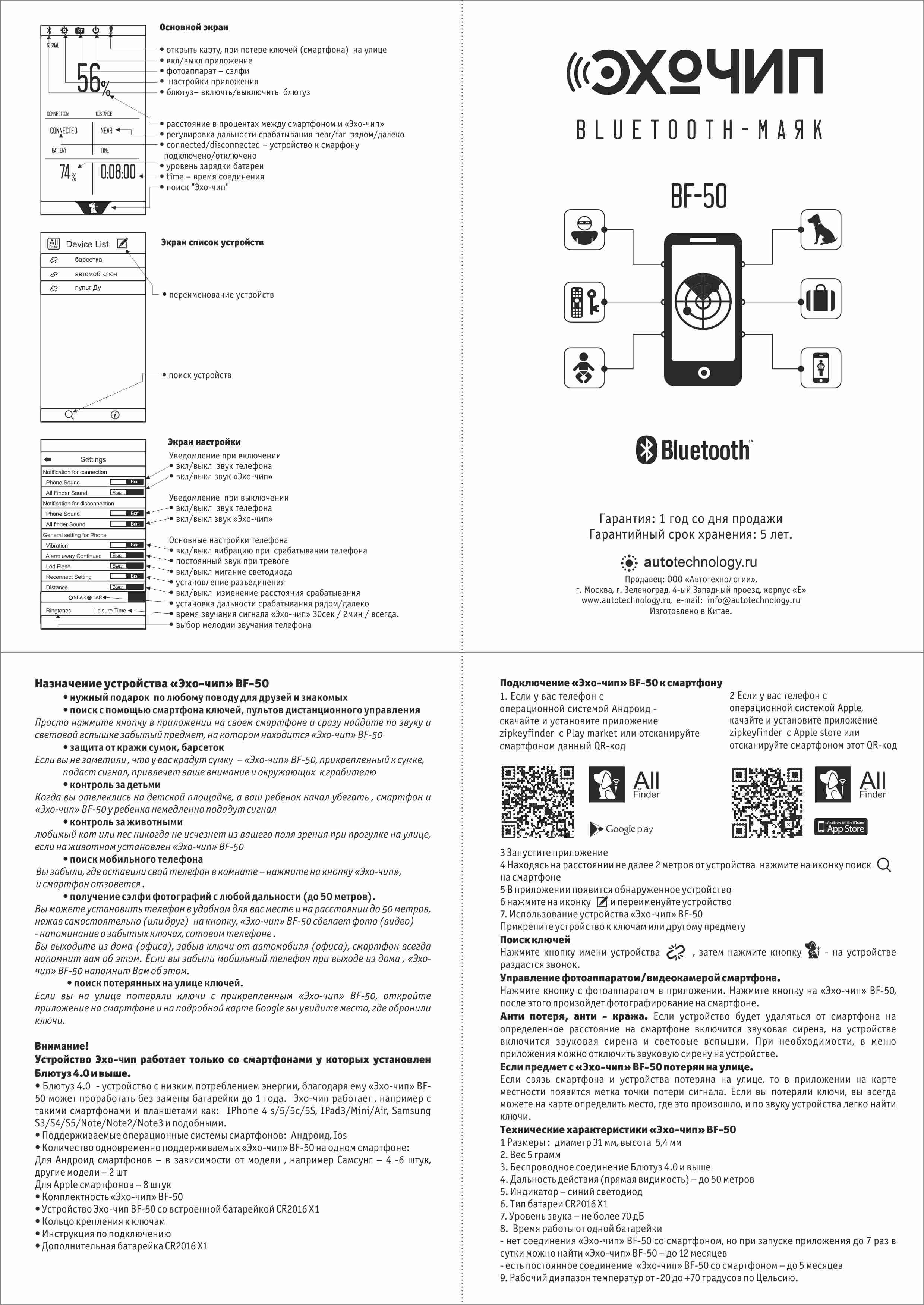 """Разработка инструкции для bluetooth-маяка """"Эхо-чип"""" BF-50"""