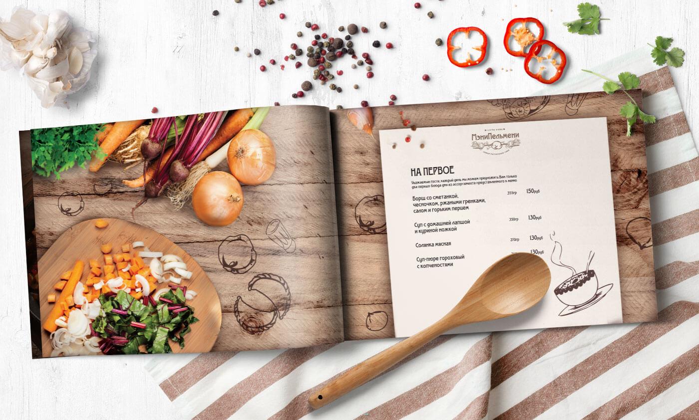 Дизайн меню тесто-кафе «Мэни Пельмени» – супы
