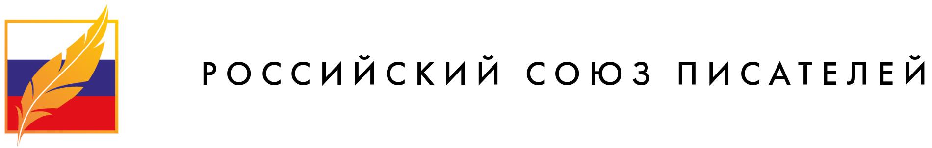 Российский союз писателей