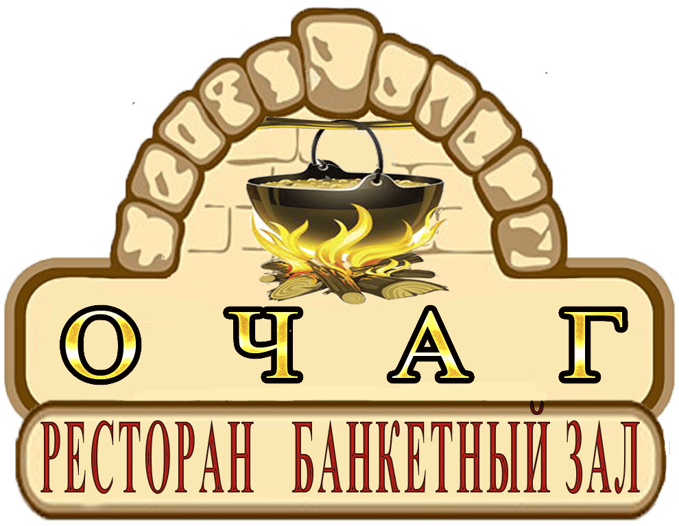 Ресторан Очаг